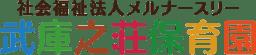 武庫之荘保育園